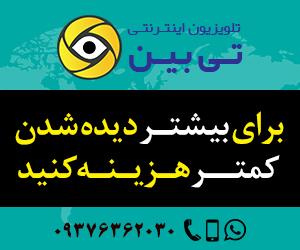 Ad banner tibin