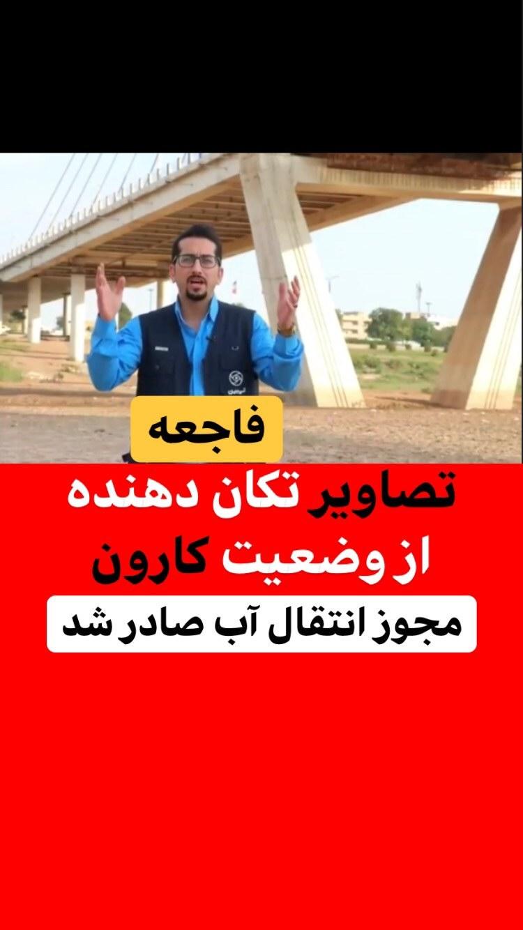 ضربه بزرگ دولت روحانی به پیکر بی جان و تشنه خوزستان به حدی ناراحت کننده است که ک...