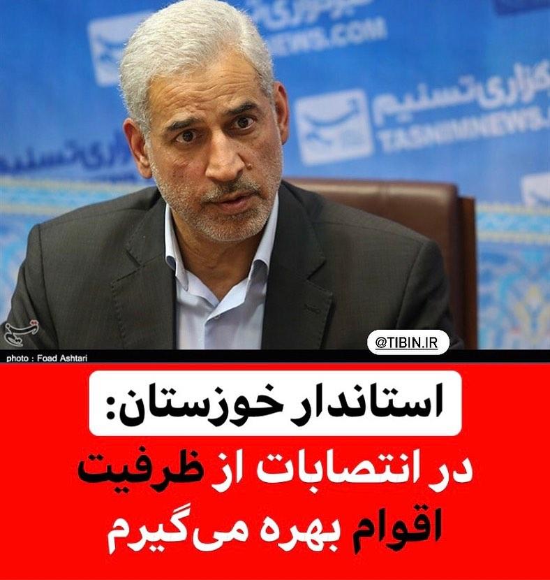 استاندار جدید خوزستان: در انتصابات از ظرفیت  بهره میگیرم  صادق خلیلیان گفت:بنا داریم مبادلات تجاری با   و ... سایر کشورهای حاشیه خلیج فارس را بیش
